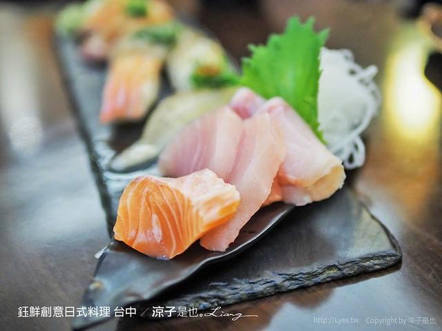 鈺鮮創意日式料理 台中 8