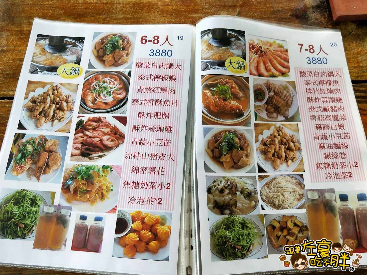 屏東蕭家大院菜單-15