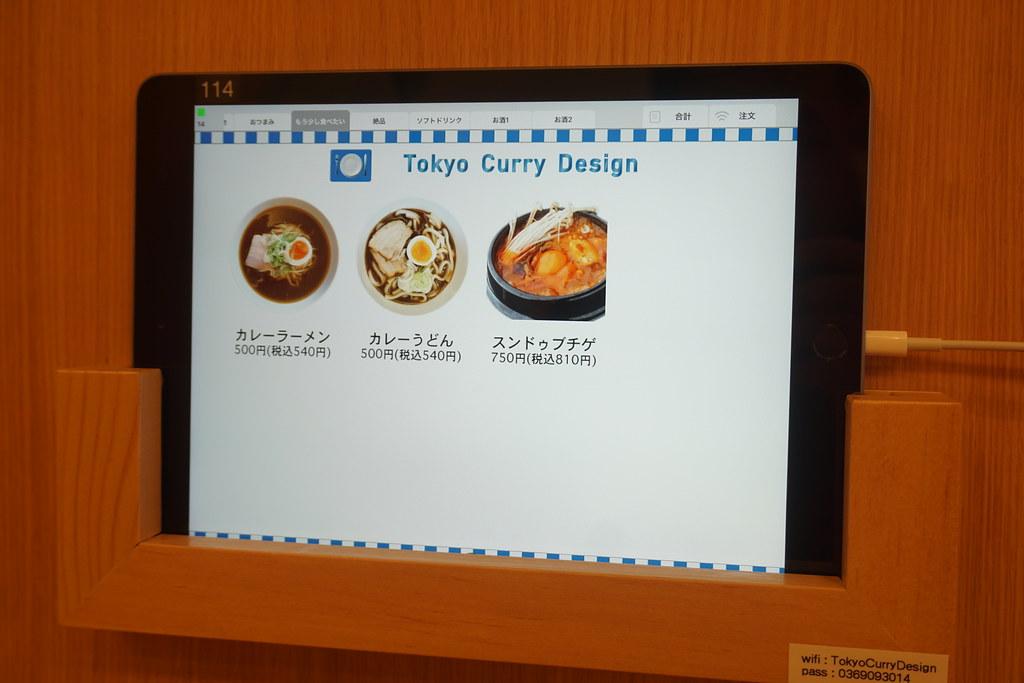 カレーデザイン(要町)