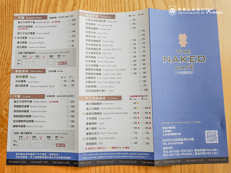 the-naked-cafe-19