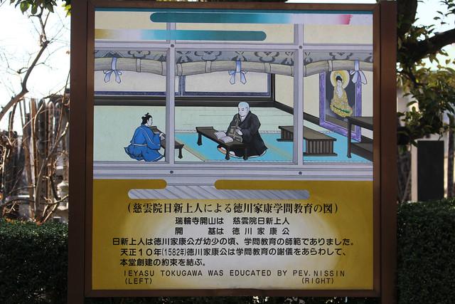 zuirinji-gosyuin013