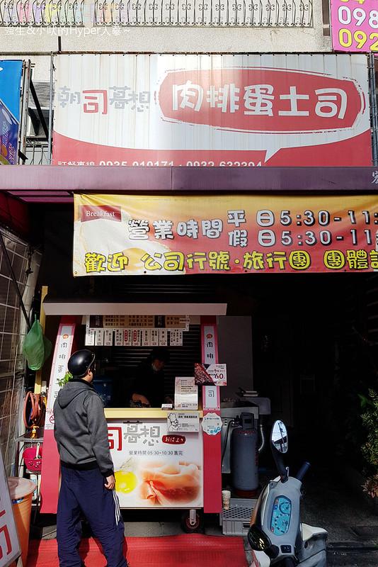 朝司暮想-台中陳平店 (3)