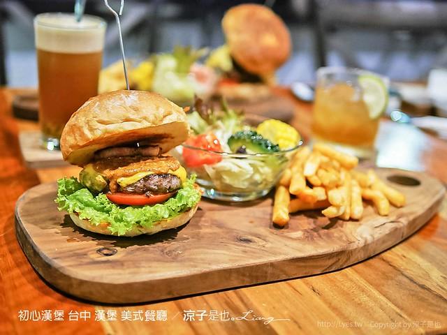 初心漢堡 台中 漢堡 美式餐廳 28