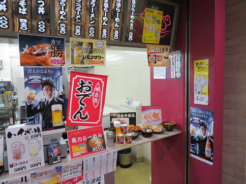 中山競馬場の福麺のサイドメニュー