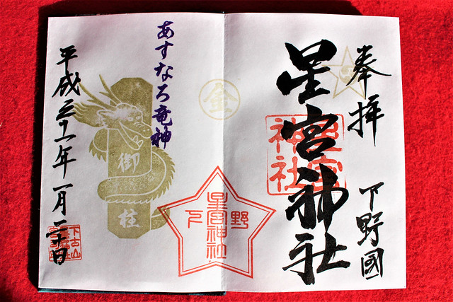 下野星宮神社のあすなろ龍神御朱印(600円)