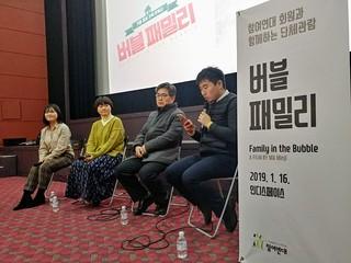 20190116_버블패밀리단체관람 (5)