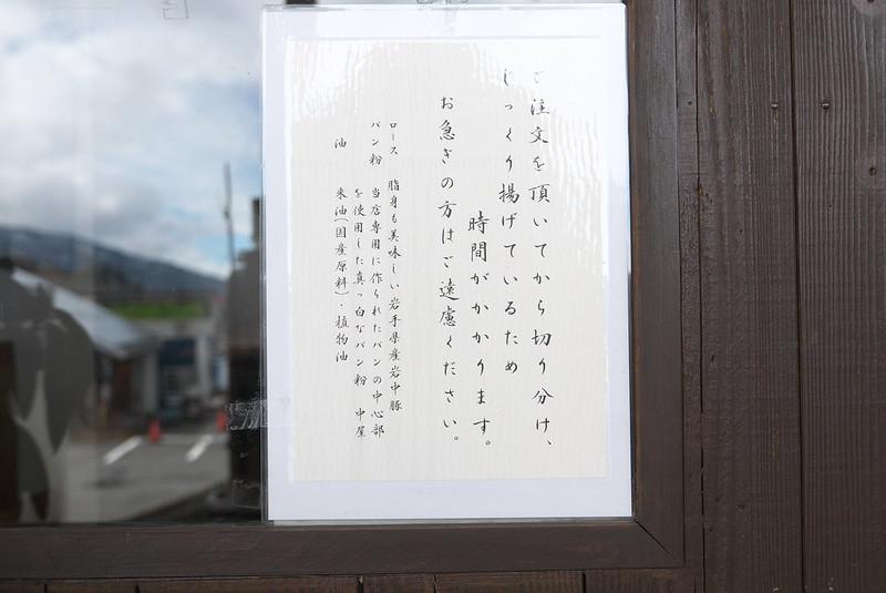 長野県岡谷市 とんかつ専門店 山ぼたん