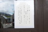Photo:長野県岡谷市 とんかつ専門店 山ぼたん By Tokutomi Masaki