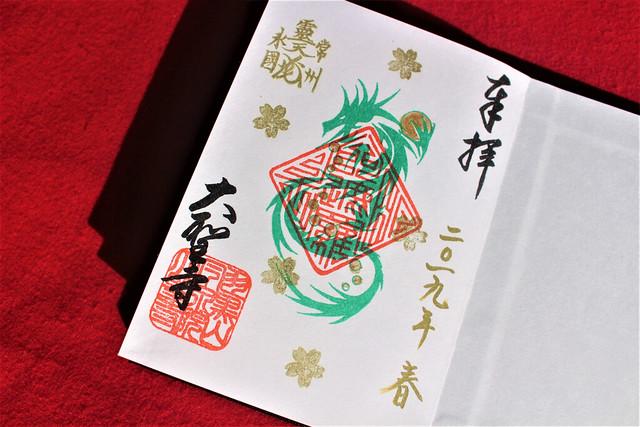 tsuchiuradaishi-gosyuin039