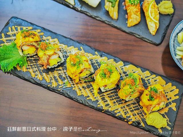 鈺鮮創意日式料理 台中 18