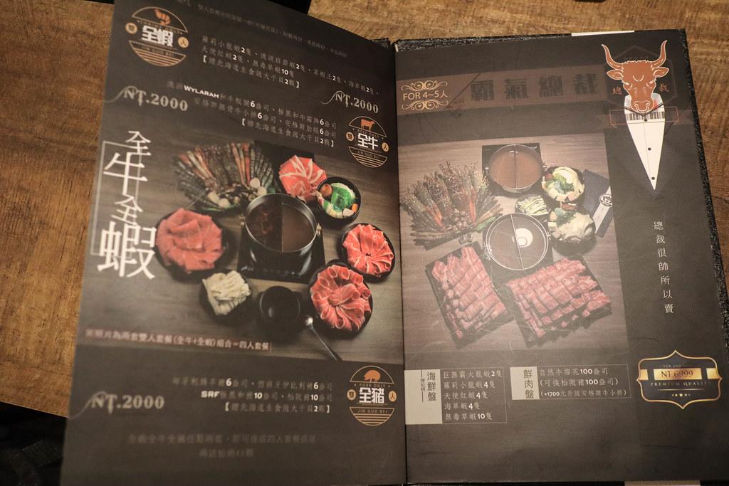 金鍋盃忠孝店東區火鍋 (19)