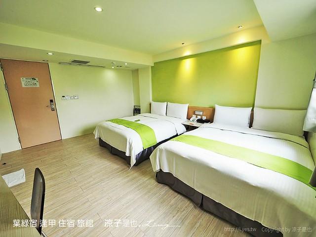葉綠宿 逢甲 住宿 旅館 1