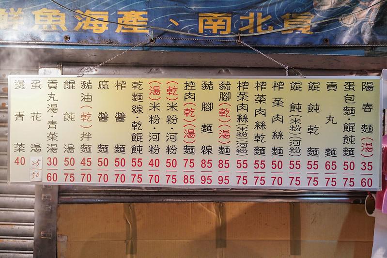 古早味麵攤 (9)