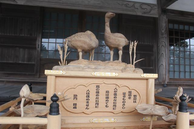 tsuchiuradaishi-gosyuin012