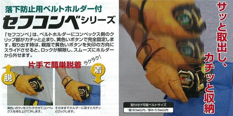 タジマ セフコンベ Gロックマグ爪25 特徴 (3)