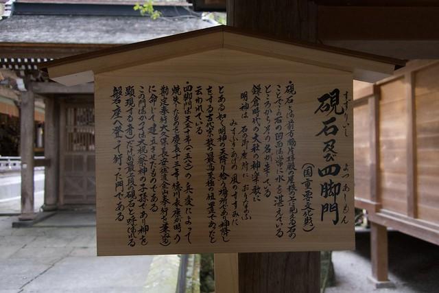 kamisha_hongu_051