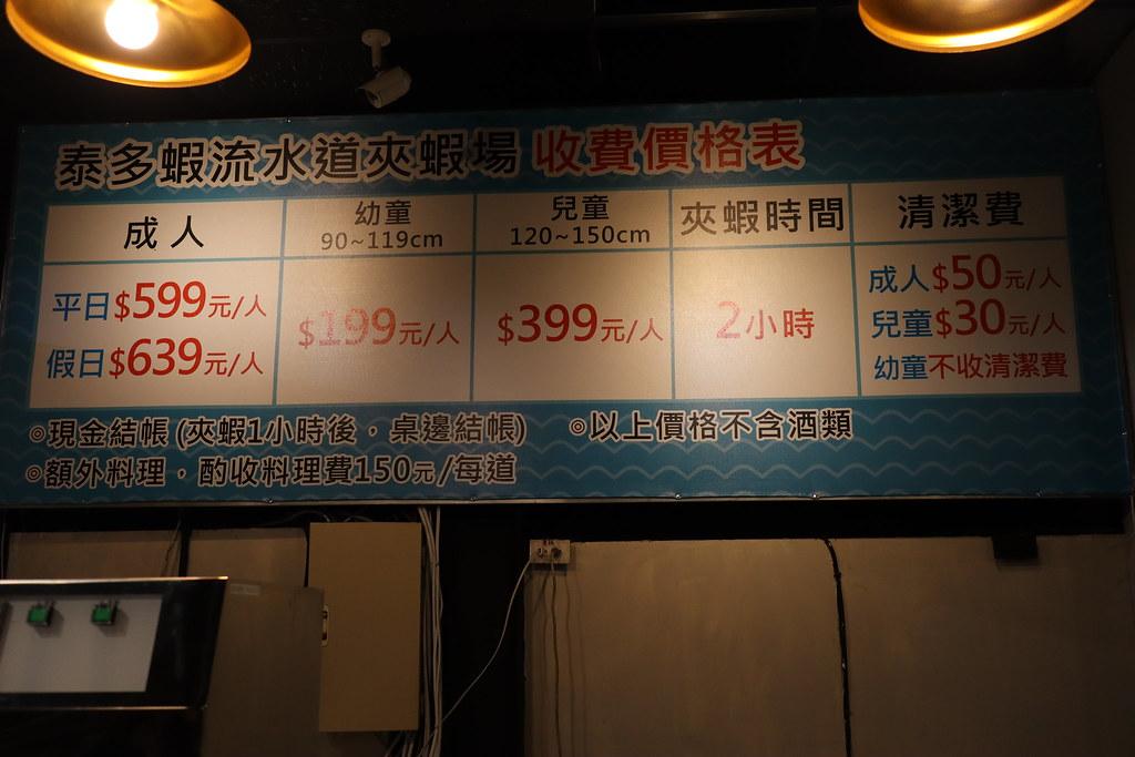 泰多蝦流水道夾蝦場 (9)