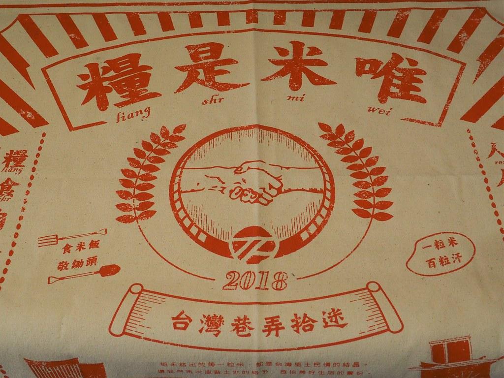 新化楊晉發米店 (3)