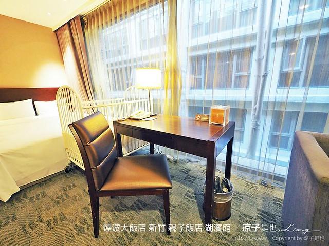 煙波大飯店 新竹 親子飯店 湖濱館 64