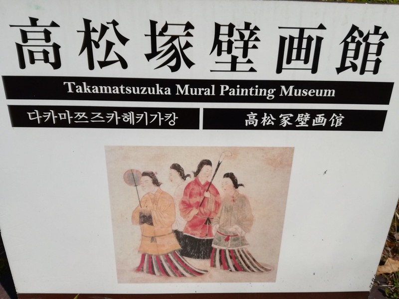 Takamatsuzuka