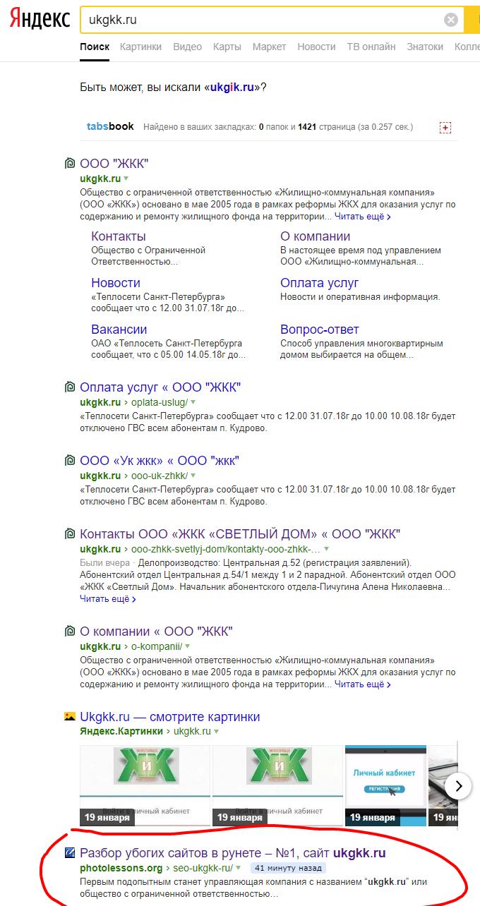 Analysis poor sites – No. 1 website ukgkk.ru