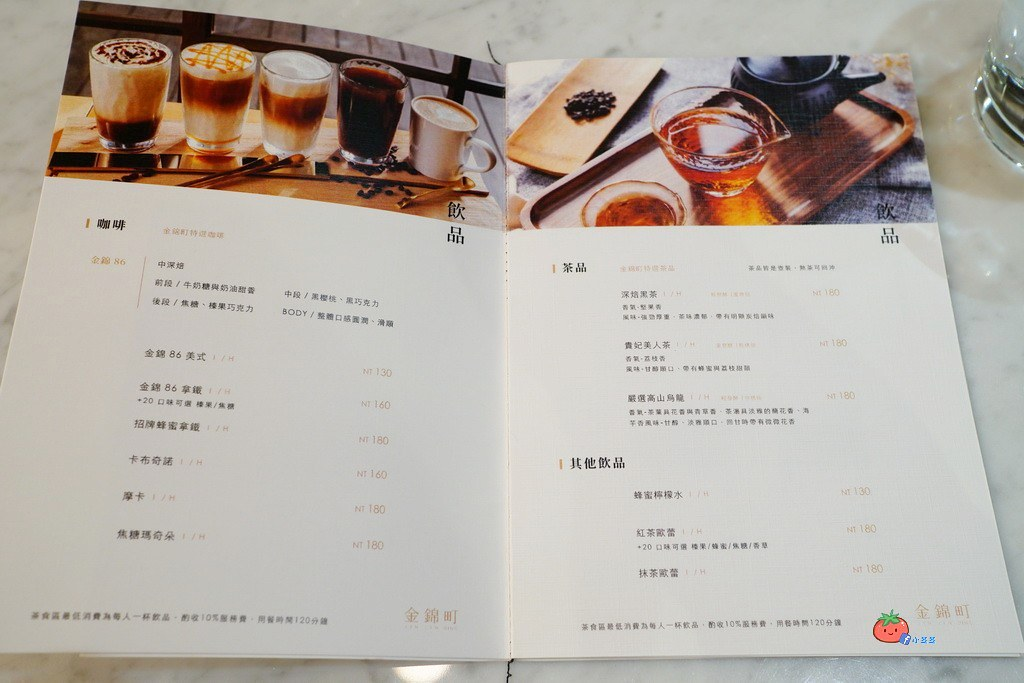 台北甜點下午茶 金錦町 幾何蛋糕