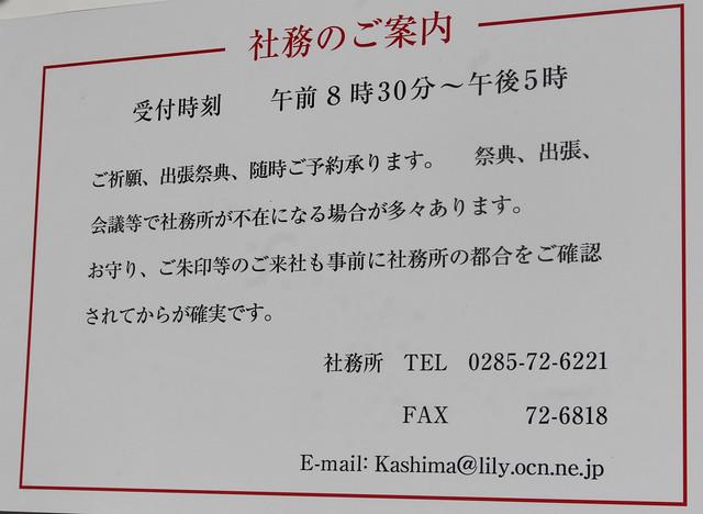kashimajinja-gosyuin006
