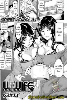 ฝาแฝดเมียข้างบ้าน – [Shiomaneki] Wwife (COMIC Shitsurakuten 2015-09)