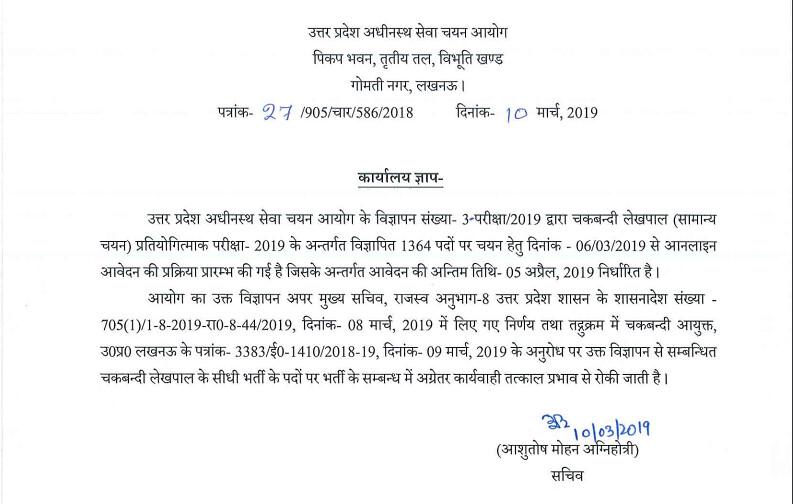Recruitment Cancellation Notice