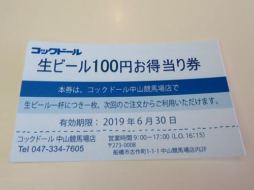 中山競馬場のコックドールのビール割引券