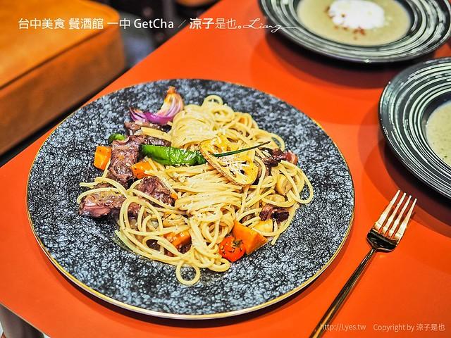 台中美食 餐酒館 一中 GetCha 4