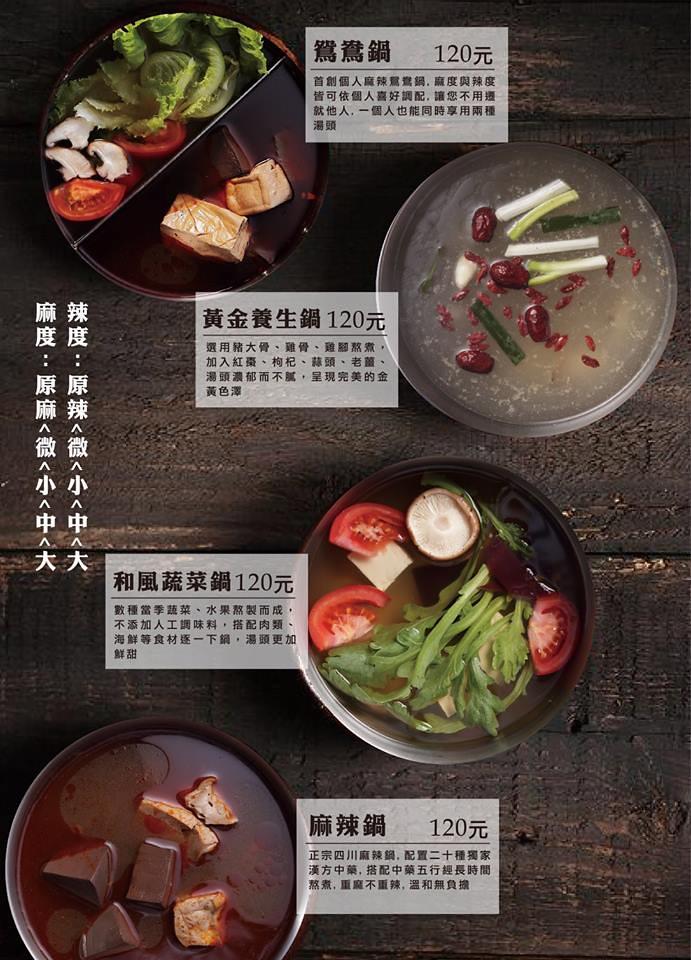 台北紅九九麻辣火鍋市府店單點套餐菜單價位訂位menu價目表價錢 (2)