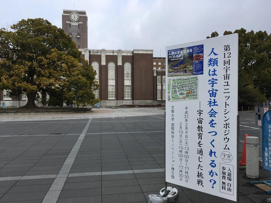 京都大学と第12回宇宙ユニットシンポジウムの立て看板