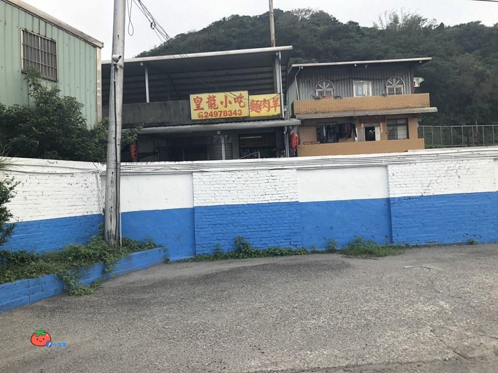 瑞芳美食 皇龍小吃羊肉麵 肉燥飯 濱海公路