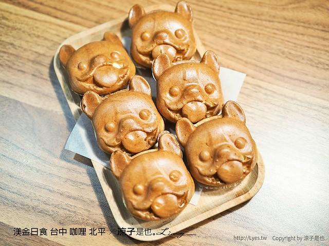 渼金日食 台中 咖哩 北平 20