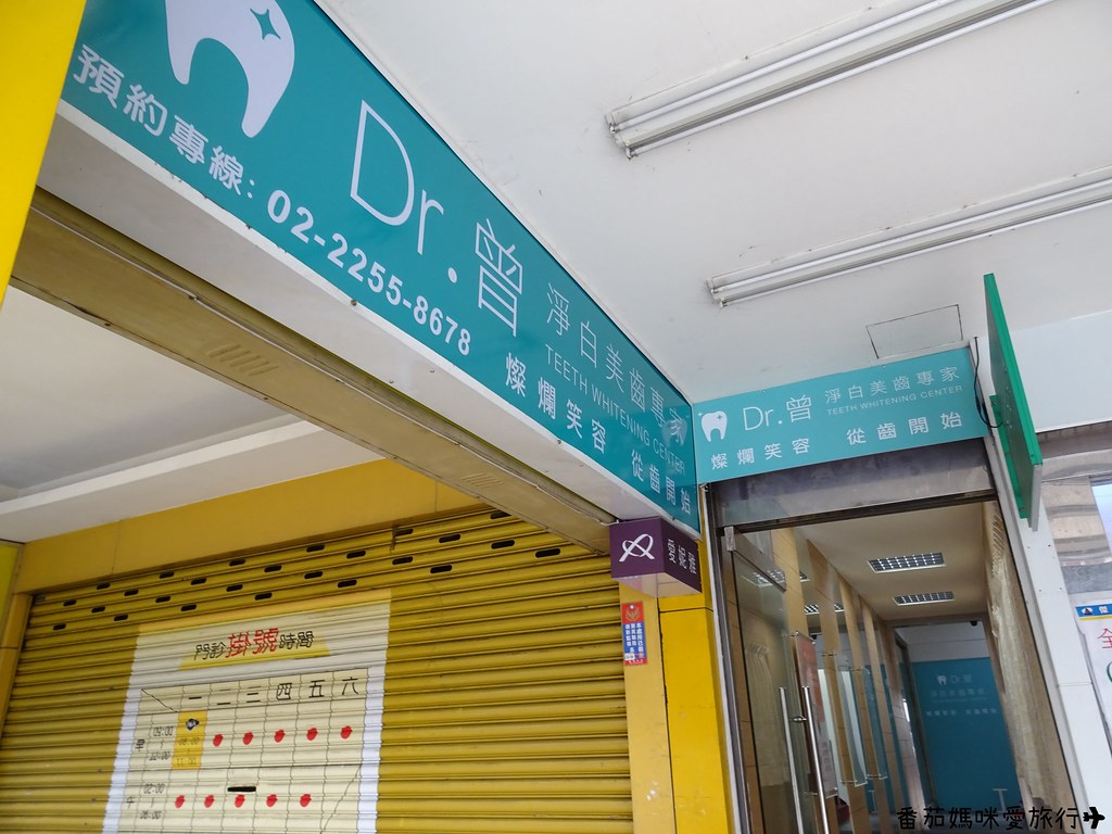 Dr曾淨白美齒專家 (2)