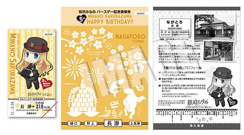 【3/24(日)から発売開始】桜沢みなの5thバースデー記念乗車券(長瀞駅)
