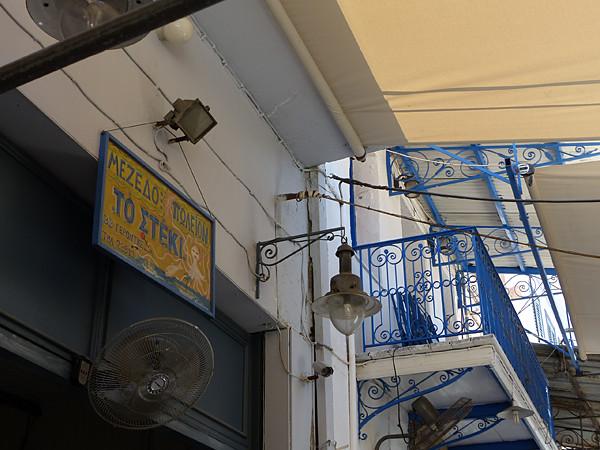 balcon bleu to steki