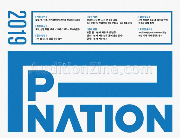 (현_군포) P_Nation 전국 투어 오디션