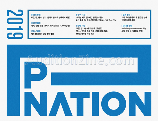 P NATION 전국 투어 오디션