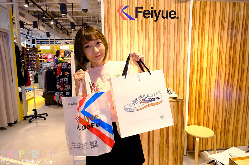Feiyue Taiwan 飛躍台灣 (32)