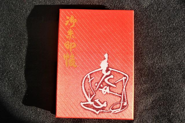 「東京の天神さま(梅風会)」御朱印帳