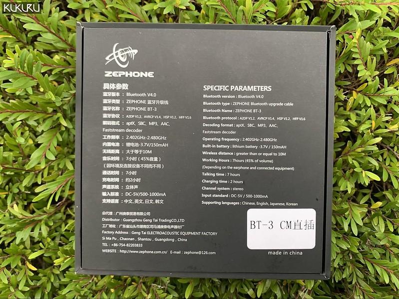 Zephone 澤豐 藍牙升級線 08