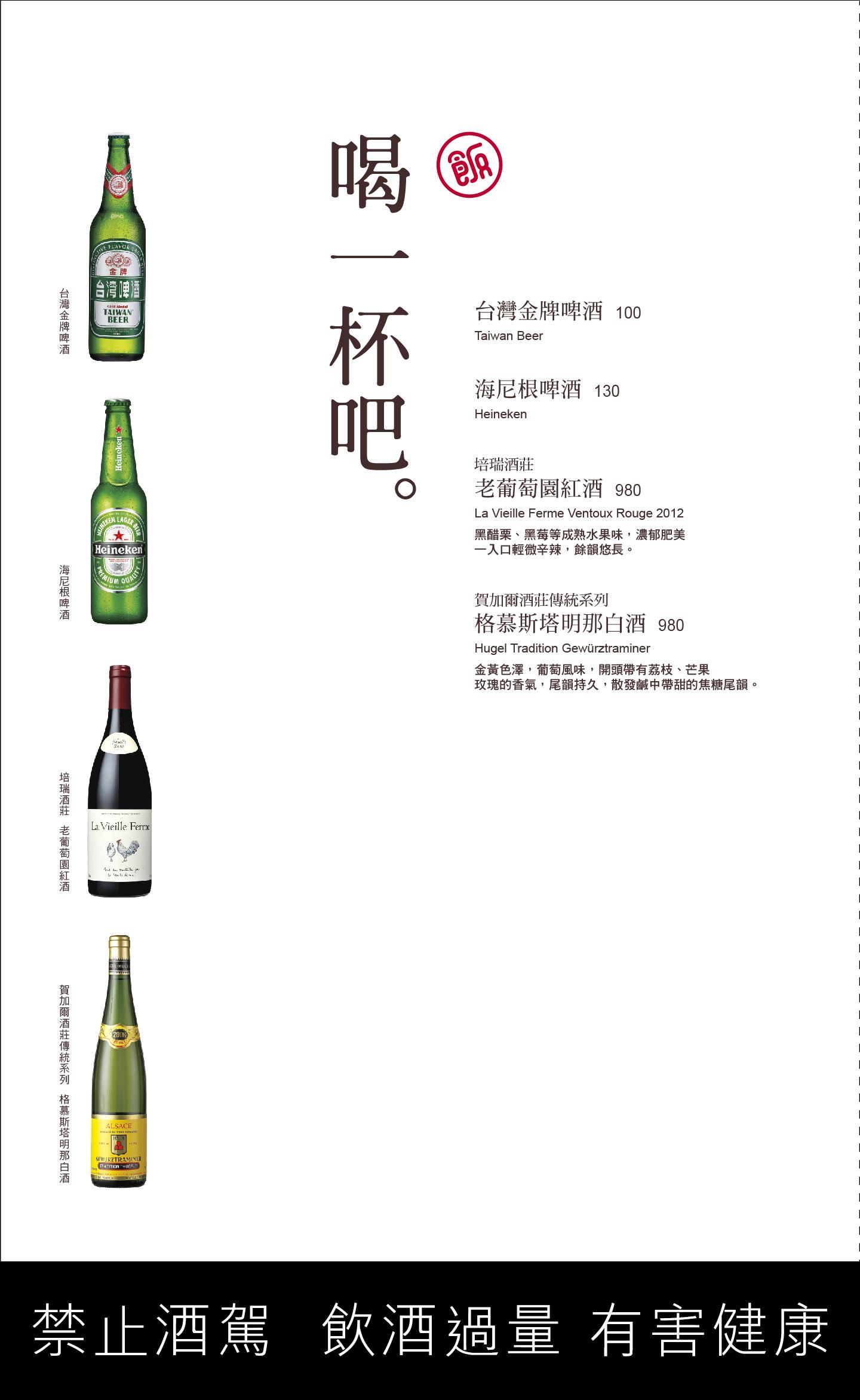 開飯川食堂 菜單 台中01