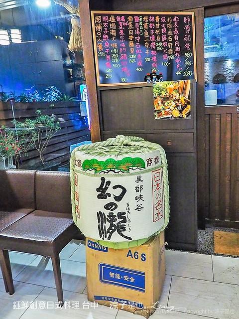 鈺鮮創意日式料理 台中 34