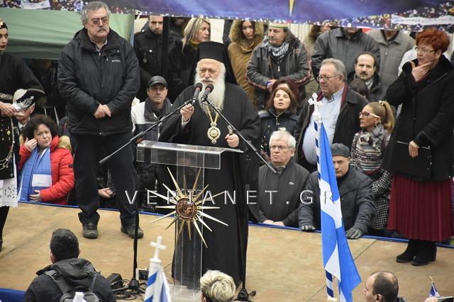 Βέροια - Συλλαλητήριο για τη Μακεδονία -