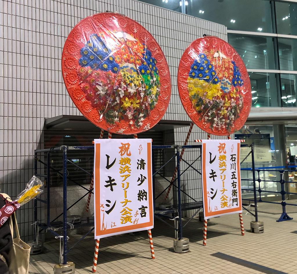 レキシ 横浜アリーナ 2019.1.22-23