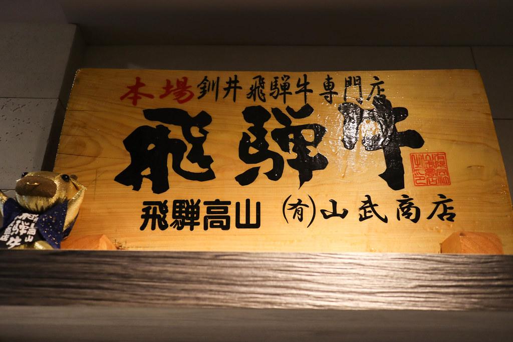 釧井 飛驒牛(海鮮鍋物) (80)