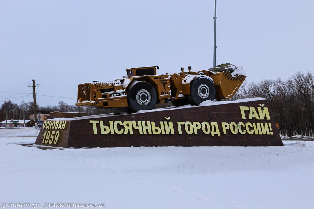 Гай - 1000-й город России