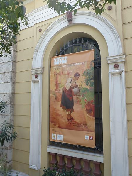 musée Pirée